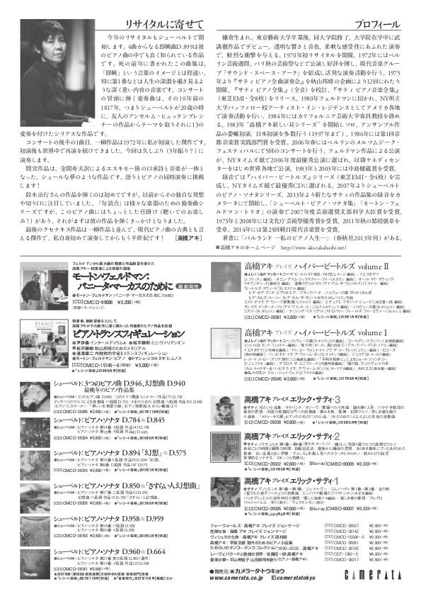 高橋アキ ピアノリサイタル2019
