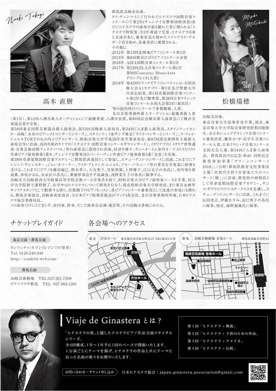 高木直樹ピアノリサイタル ~Viaje de Ginastera~ ヒナステラピアノ作品全曲リサイタルシリーズVol.1(群馬公演)