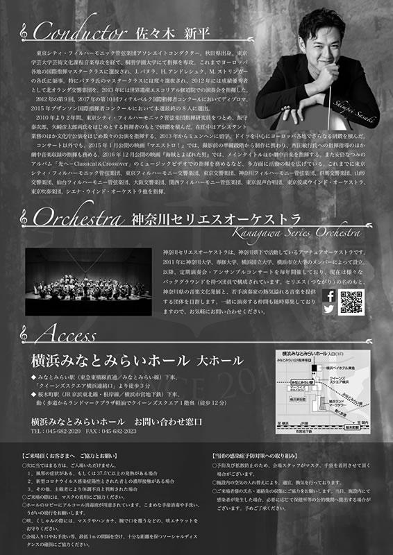 神奈川セリエスオーケストラ 第9回定期演奏会