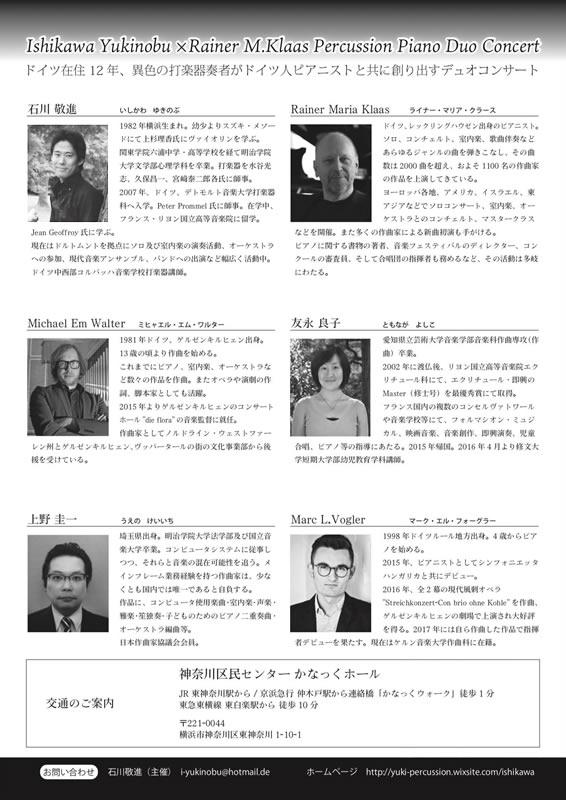 石川敬進×ライナー・M.クラース 打楽器ピアノ デュオコンサート