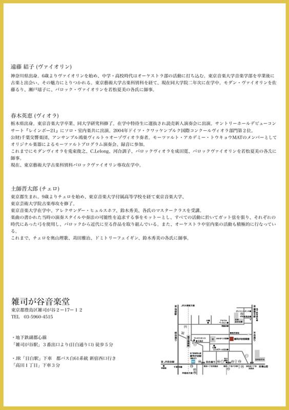 土師晋太郎の室内楽コンサート 音楽の玉手箱vol.Ⅰ 〜ガットで奏でる弦楽三重奏曲