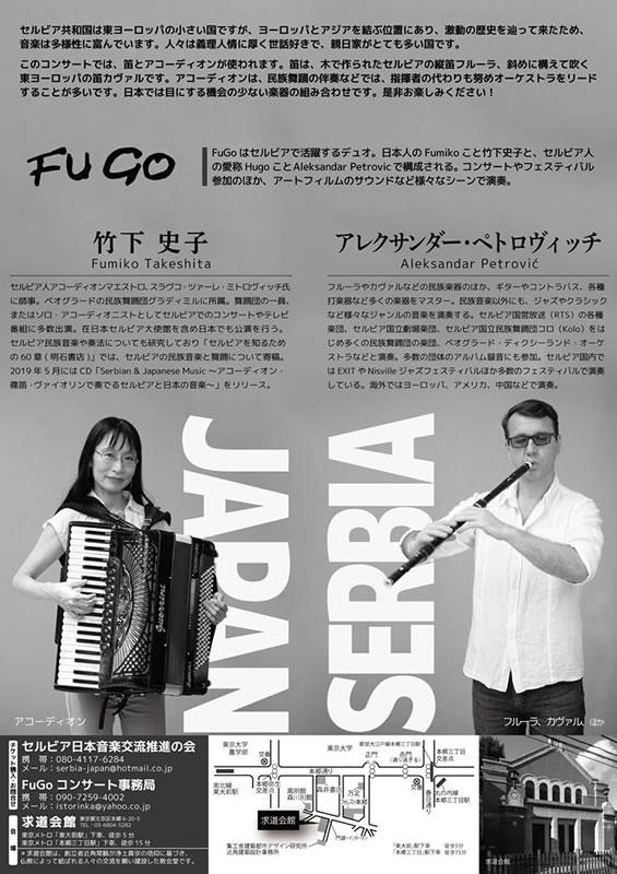 FuGo日本初コンサート セルビアと日本の魂の交流
