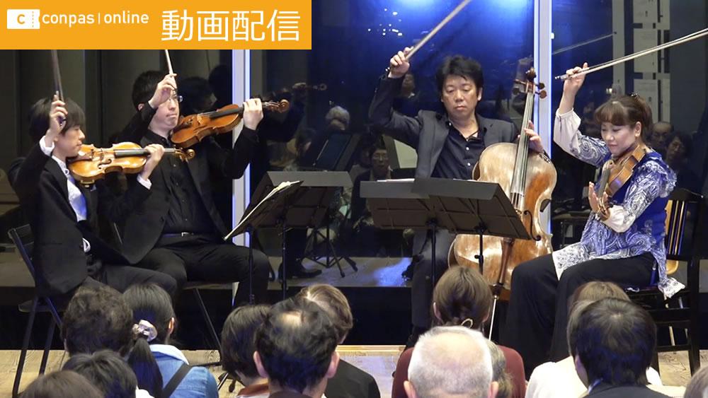 動画配信 Virtus Quartet・ショスタコーヴィチ: 弦楽四重奏曲第1番
