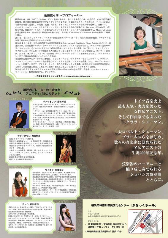 佐藤菜々海ピアノリサイタル2019 ~クララ・シューマン生誕200年に寄せて~