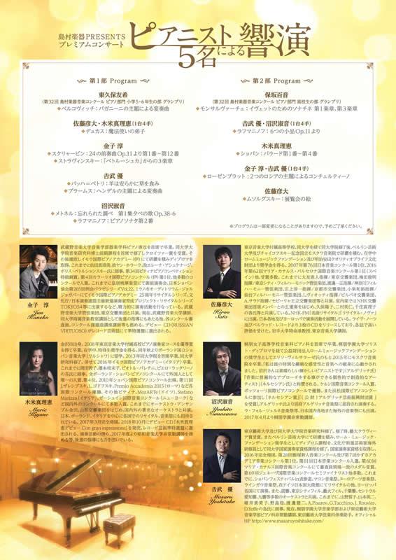 島村楽器 presents プレミアムコンサート ~ピアニスト5名による響演~ 【第2部】