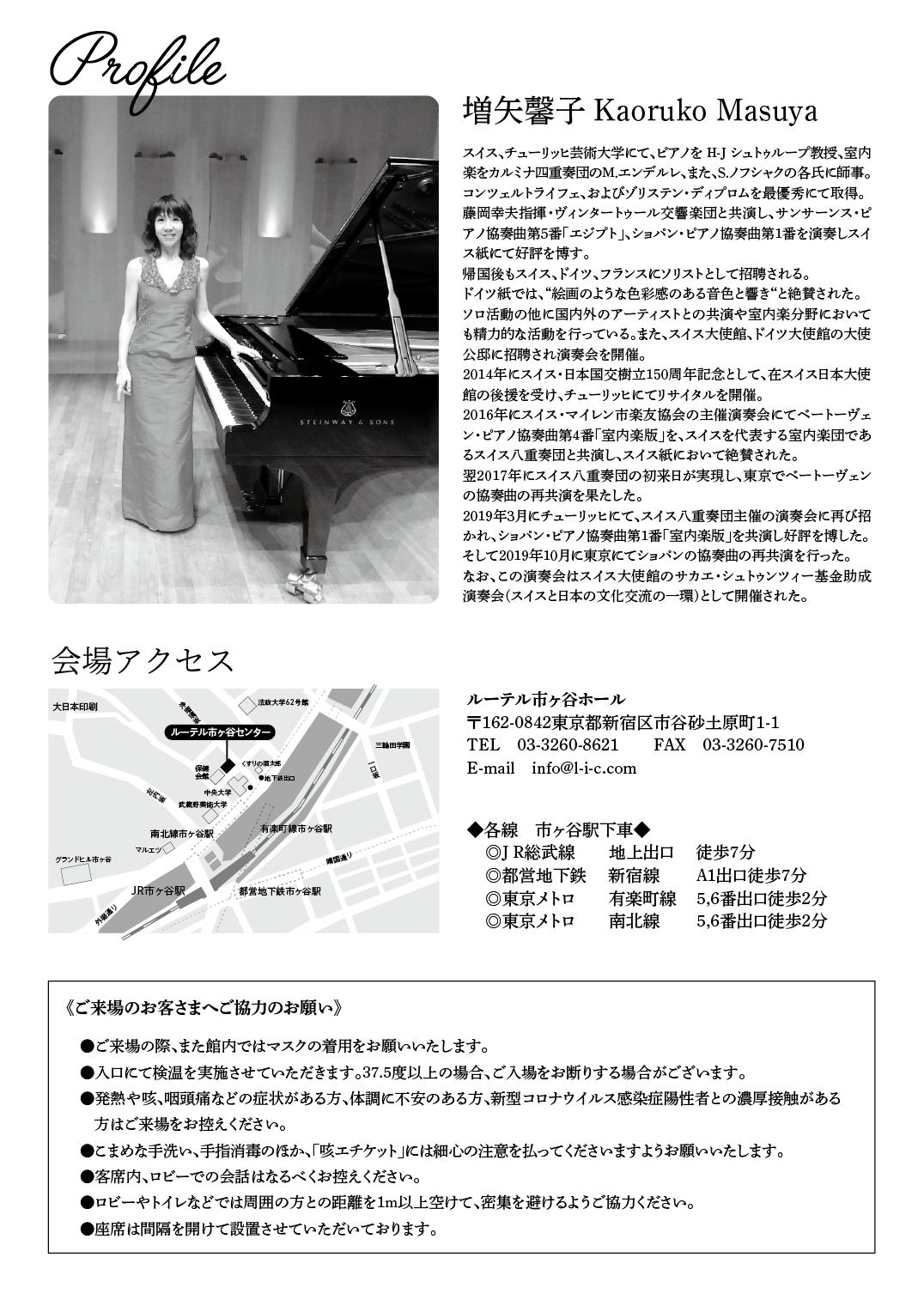 増矢馨子 ピアノ・リサイタル 2021