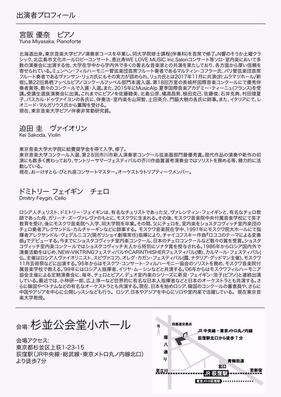 宮阪優奈室内楽リサイタル第一回「ロシア」ショスタコーヴィチ とプロコフィエフ、チャイコフスキー
