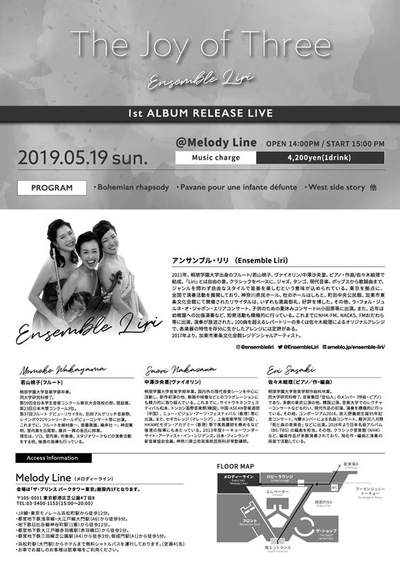 アンサンブル・リリ 1stアルバム発売記念ライブ
