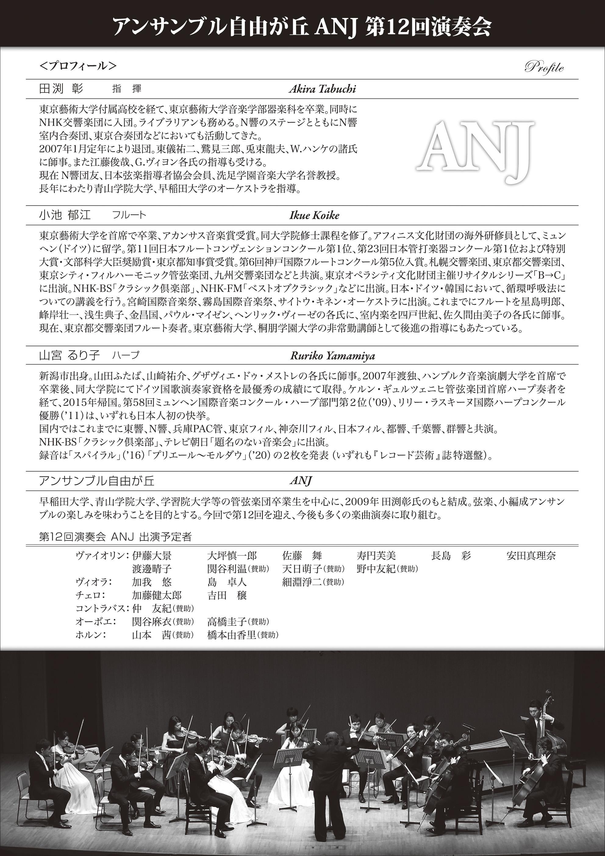 アンサンブル自由が丘第12回演奏会