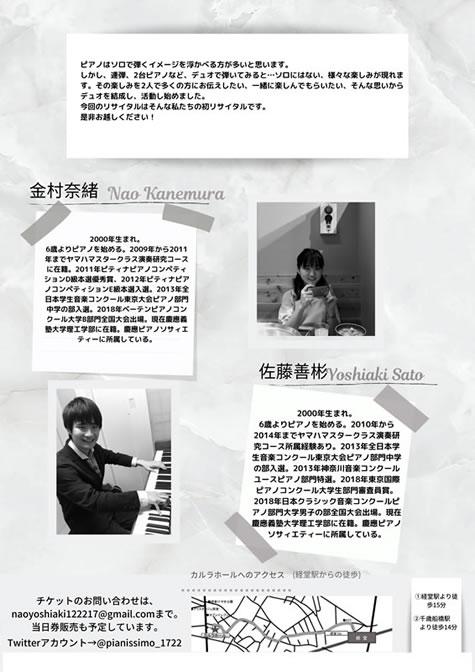 Nao&Yoshiaki Piano Duo Recital