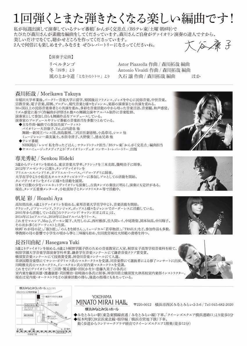 【延期】森川拓哉編曲楽譜出版記念 Violin Duo Concert