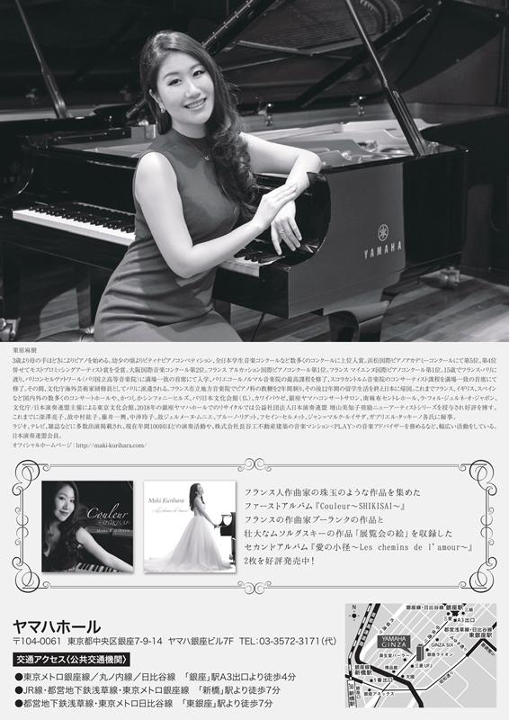 栗原麻樹ピアノリサイタル ~舞踏への勧誘~
