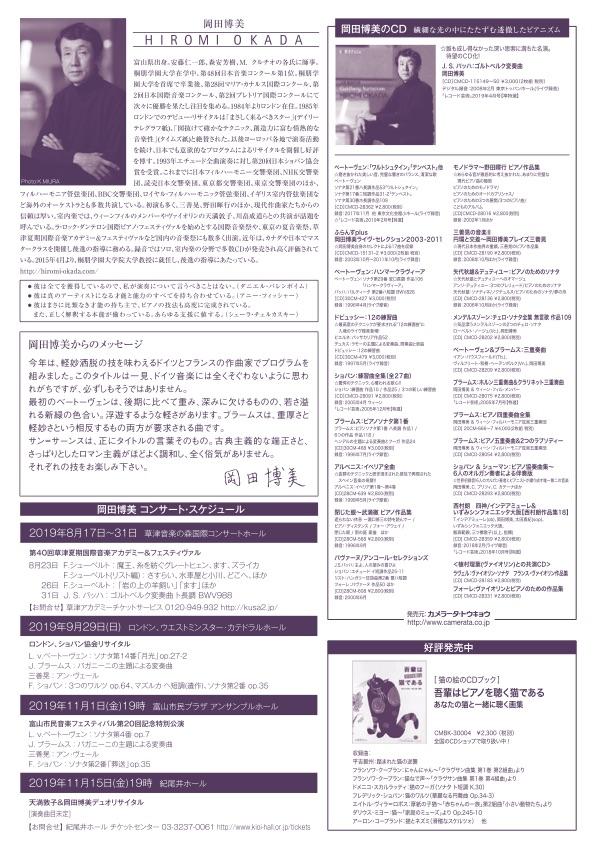 岡田博美 ピアノリサイタル2019 軽妙洒脱の技