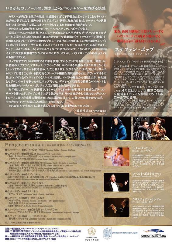 ステファン・ポップ & 仲間たち オペラ・ガラ・コンサート・ジャパン・ツアー2019