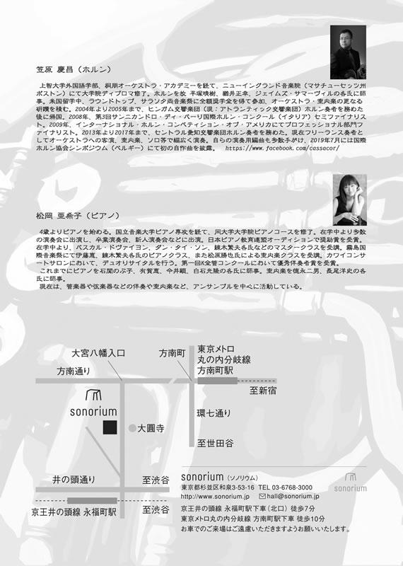 笠原 慶昌 ホルン・リサイタル