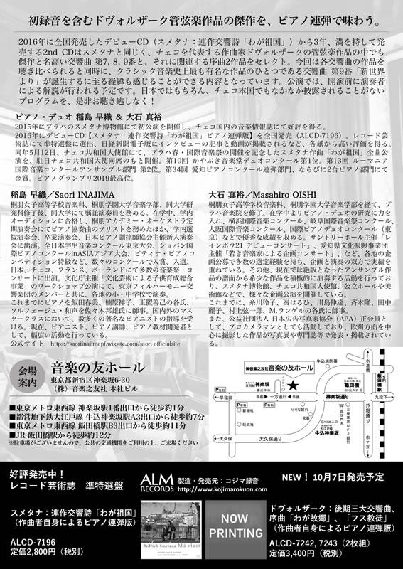ピアノ・デュオ 稲島早織&大石真裕 2nd CD発売記念リサイタル