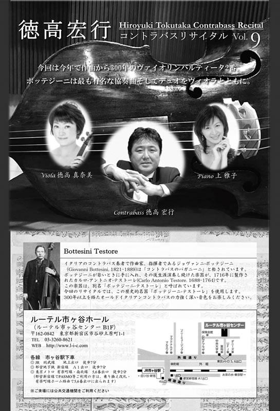 徳高宏行 コントラバス・リサイタル vol.9 昼公演
