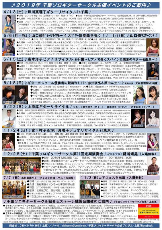 上原淳ギターリサイタルVol.1(賛助出演:宮下祥子〈ギター〉、高木洋子〈ピアノ〉、あまね伶〈ライアー〉)