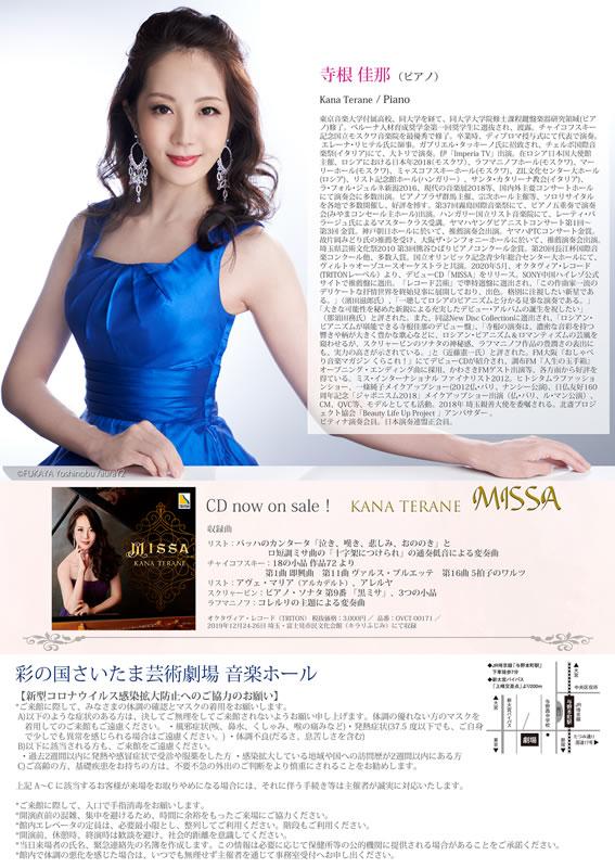 寺根佳那CDリリース記念ピアノ・リサイタル