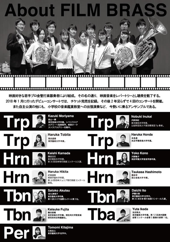FILM BRASS Ⅴ
