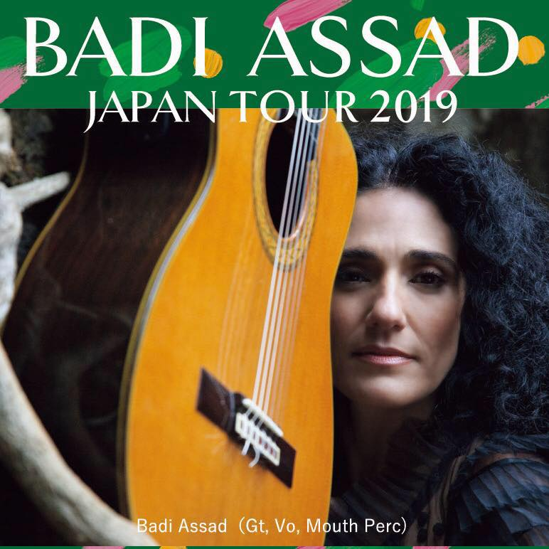 バジ・アサド ギターリサイタル