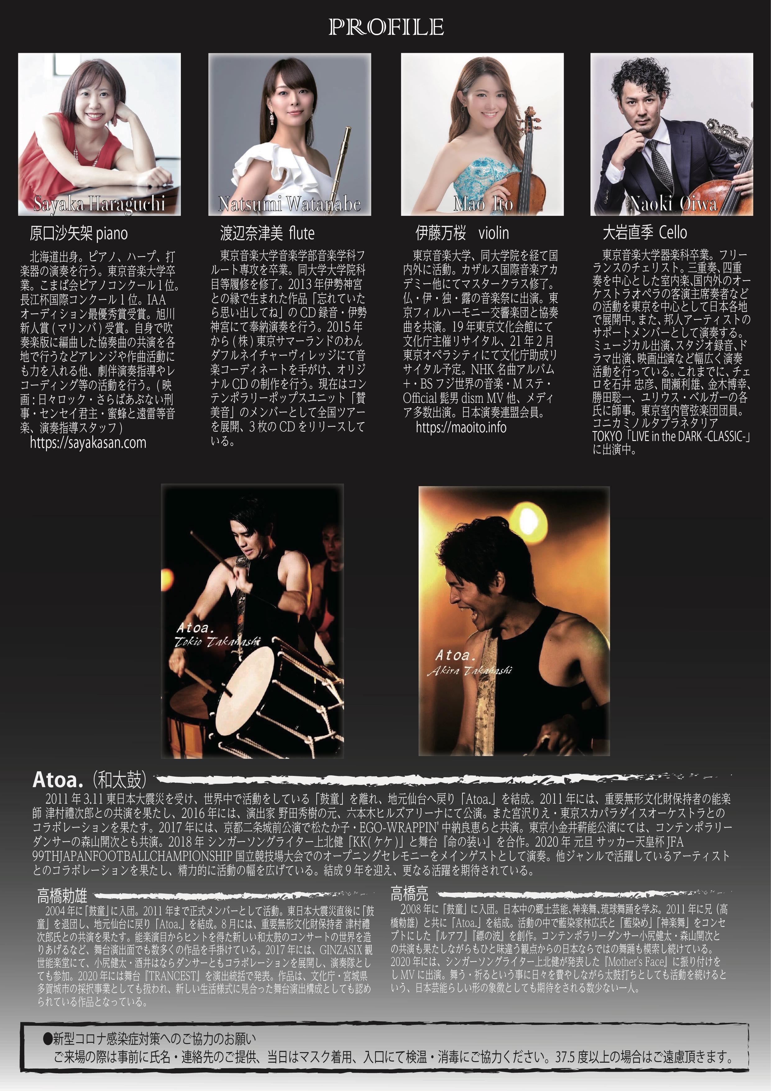 REVIVER ~和太鼓×西洋楽器によるコンサート