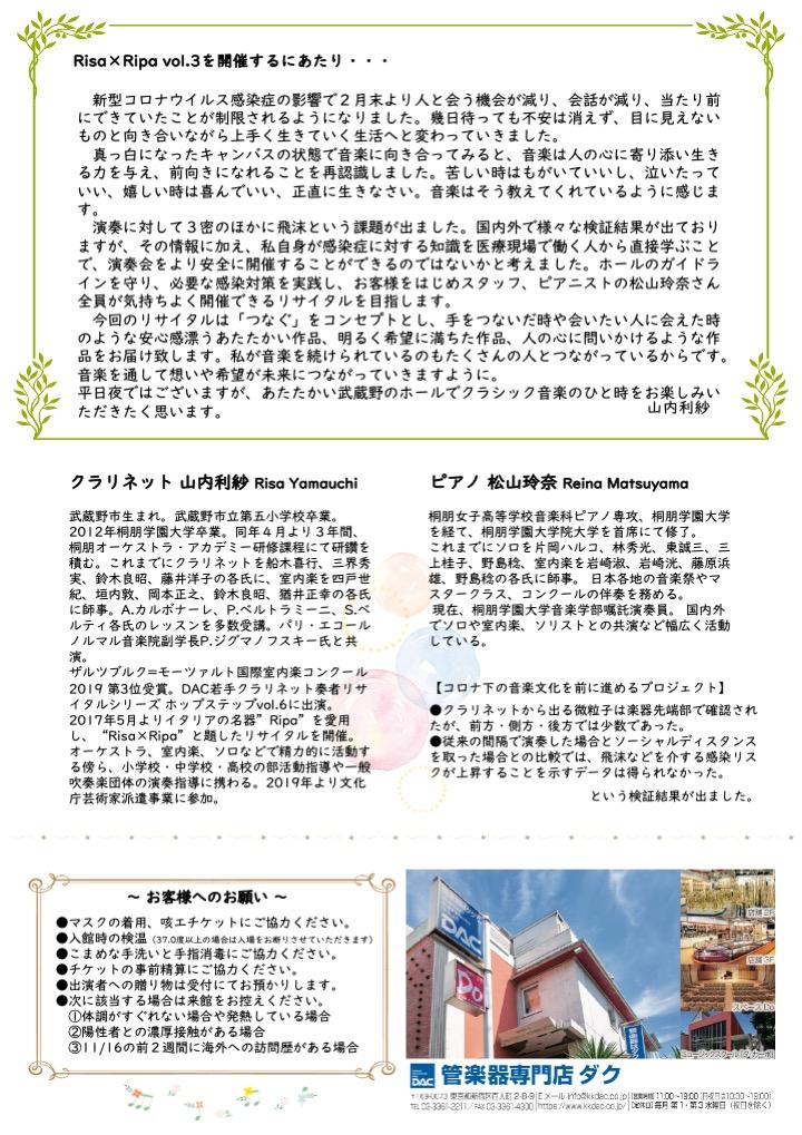 山内利紗クラリネットリサイタル Risa×Ripa vol.3