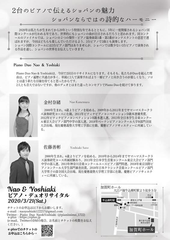 Nao&Yoshiaki ピアノ・デュオ リサイタル 〜2台のピアノで奏でるショパンの調べ〜