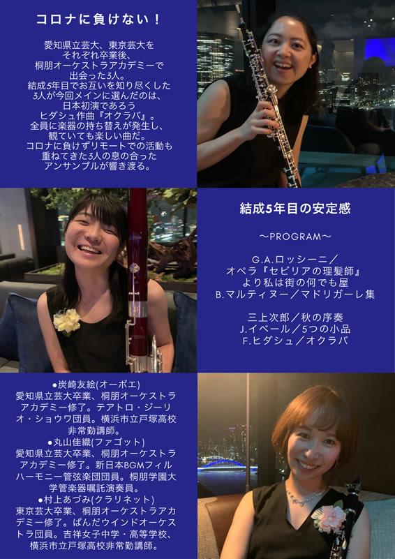 〜横浜市文化芸術活動応援プログラム〜 木管三重奏団エミリ 2nd Concert