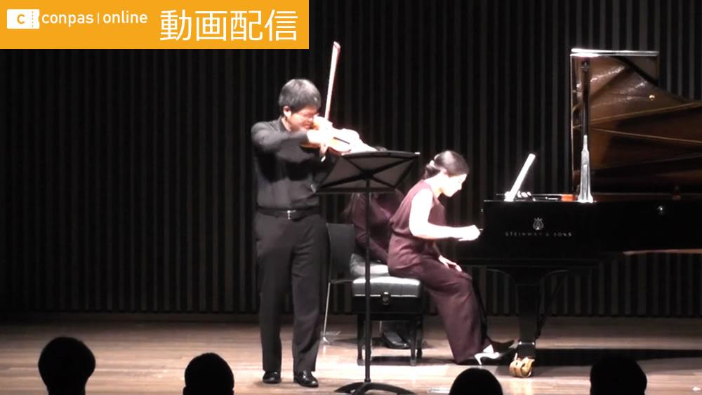 動画配信|宮阪優奈室内楽リサイタル