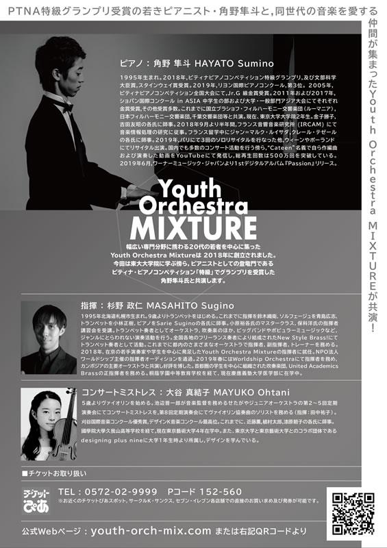Youth Orchestra Mixture 第1回定期演奏会