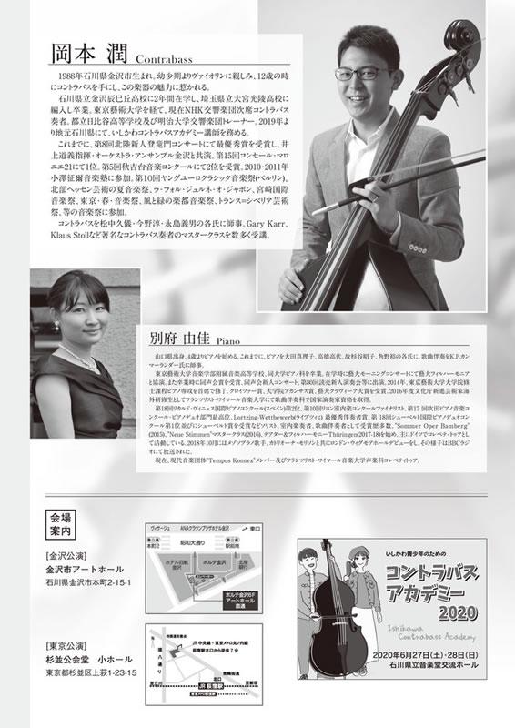 第3回 岡本潤コントラバスリサイタル 東京公演