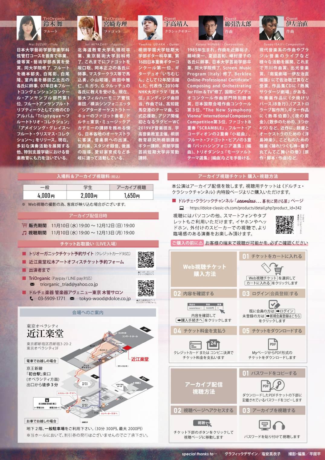 文化庁「ARTS for the future!」補助対象事業『TriOrganic 2021 秋定期公演 vol.5』seamless…暮秋に開ける扉【昼公演】