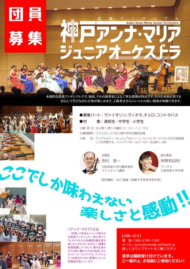神戸アンナ•マリア ジュニアオーケストラ&奈良アンナ•マリア ジュニアオーケストラ 第1回 合同定期演奏会 新たな熱風の予感