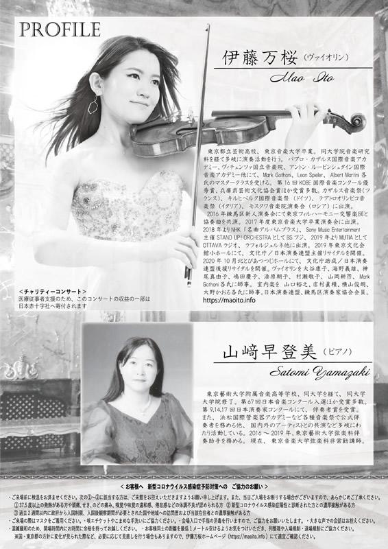 伊藤万桜 ヴァイオリンリサイタル2021