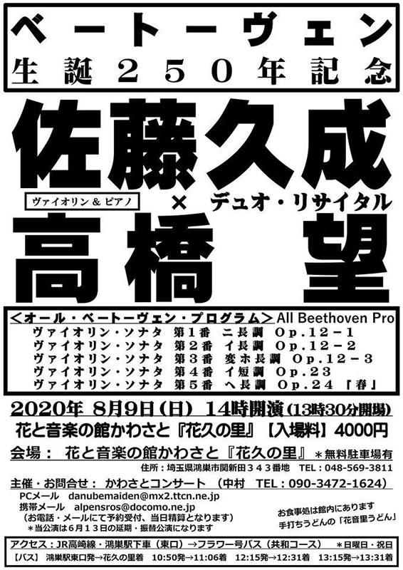佐藤久成&高橋 望 デユオ・リサイタル