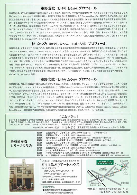~美女系ピアニスト3人による欧米の風~