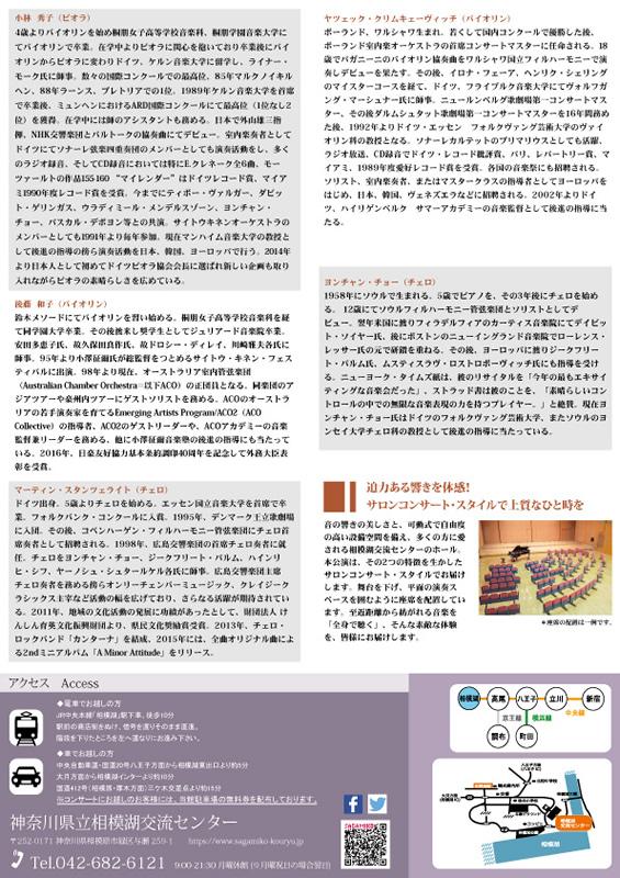 """ビオラ・ファッシネーション・シリーズVol.2""""アンサンブルの中のビオラ"""" 小林秀子と盟友たち"""