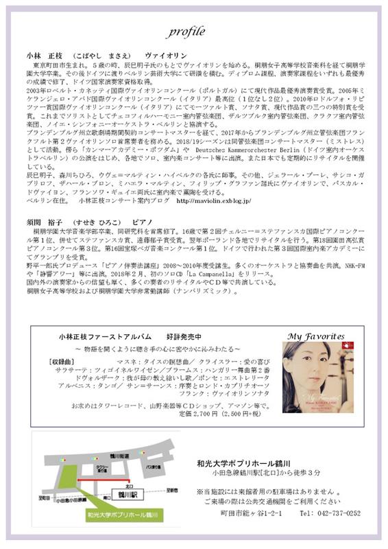 小林正枝 ヴァイオリンリサイタル 〜名曲の花束〜 No.5