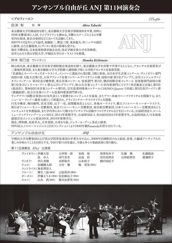 アンサンブル自由が丘第11回演奏会