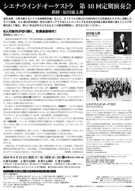 シエナ・ウインド・オーケストラ第48回定期演奏会