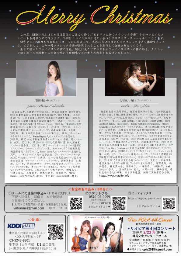 KDDIホール第1回ビジネスに効く音楽 「ヴァイオリンとピアノによるクリスマス・コンサート」 ロマン派の王道と出会う!
