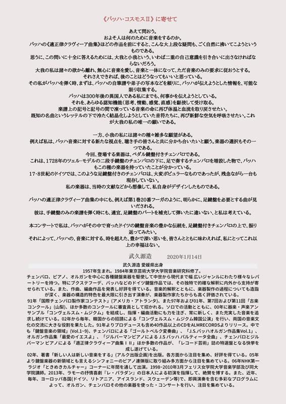 武久源造チェンバロリサイタル バッハ生誕335周年〜歌うバッハ、祈るバッハ、時を駆けるバッハ〜