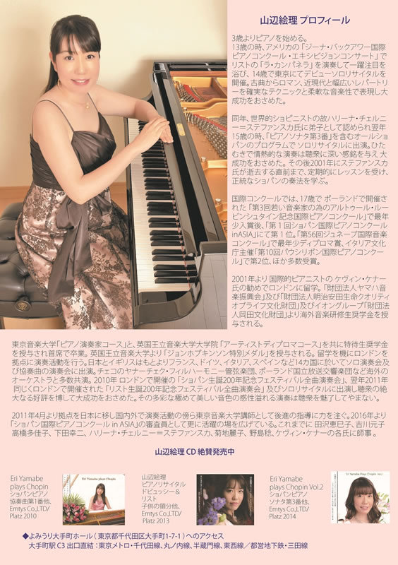山辺絵理ピアノリサイタル 「バロックから近現代へ 名曲への誘い」