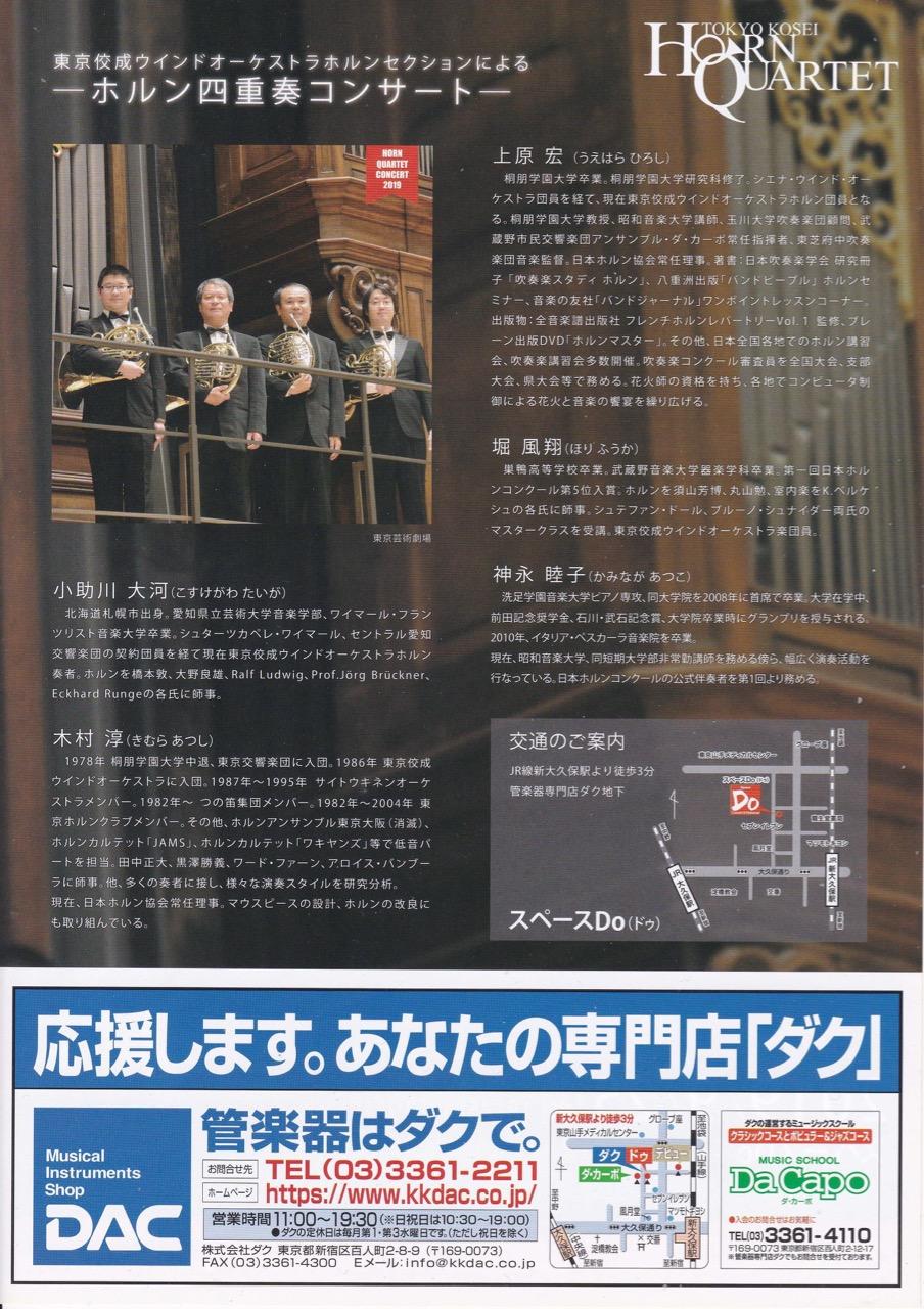 東京佼成ウインドオーケストラホルンセクションによる〜ホルン四重奏コンサート〜