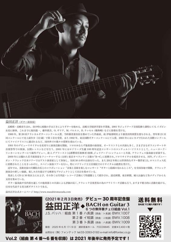 J.S.バッハ無伴奏チェロ組曲全曲コンサート <午後公演>