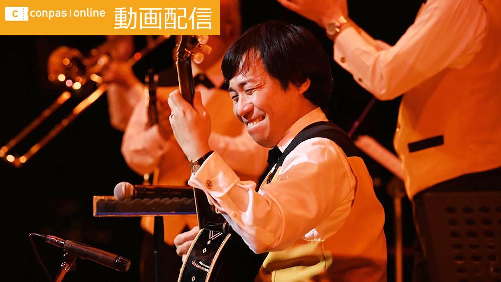 動画配信|デキシーキャッスル(新春!デキシーランド・ジャズ・ジャンボリー 2020)
