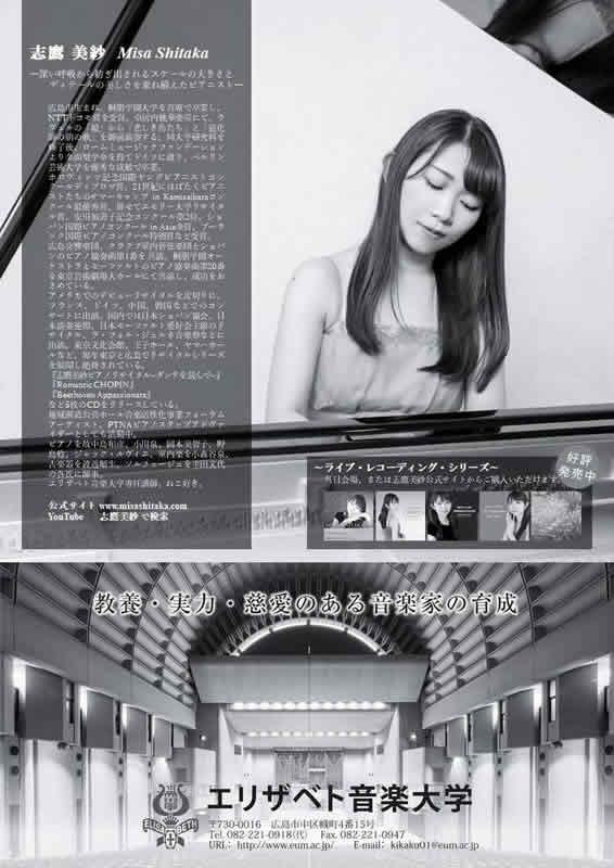 志鷹美紗 ピアノリサイタル