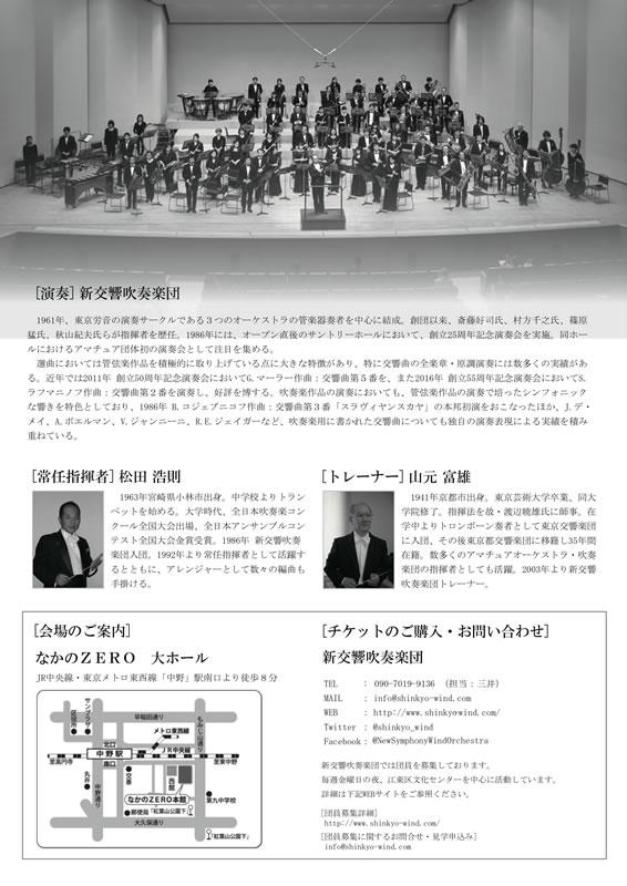 新交響吹奏楽団 第91回定期演奏会