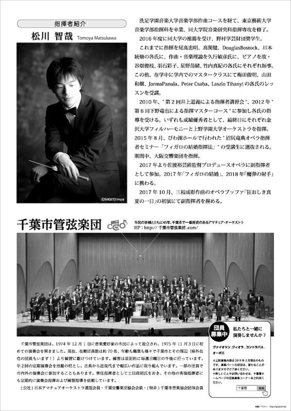 千葉市管弦楽団 第75回定期演奏会